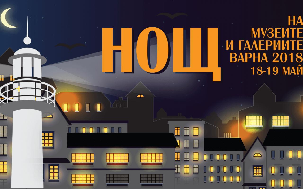 """Кокимото – """"Нощ на Музеите и Галериите"""" – Варна 2018"""