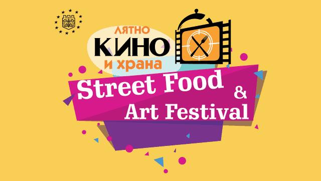 """Фестивал """"Кино и Храна"""" 2018"""
